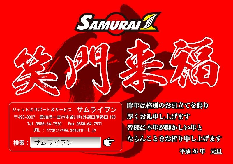 s-samurai2014年賀