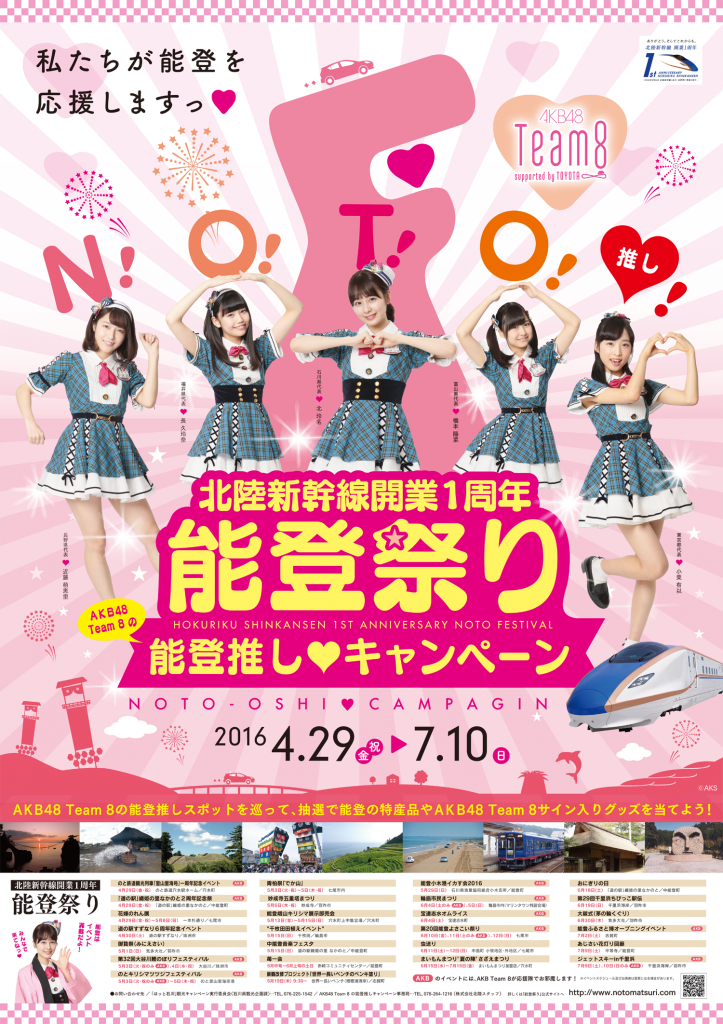 notooshi_poster__