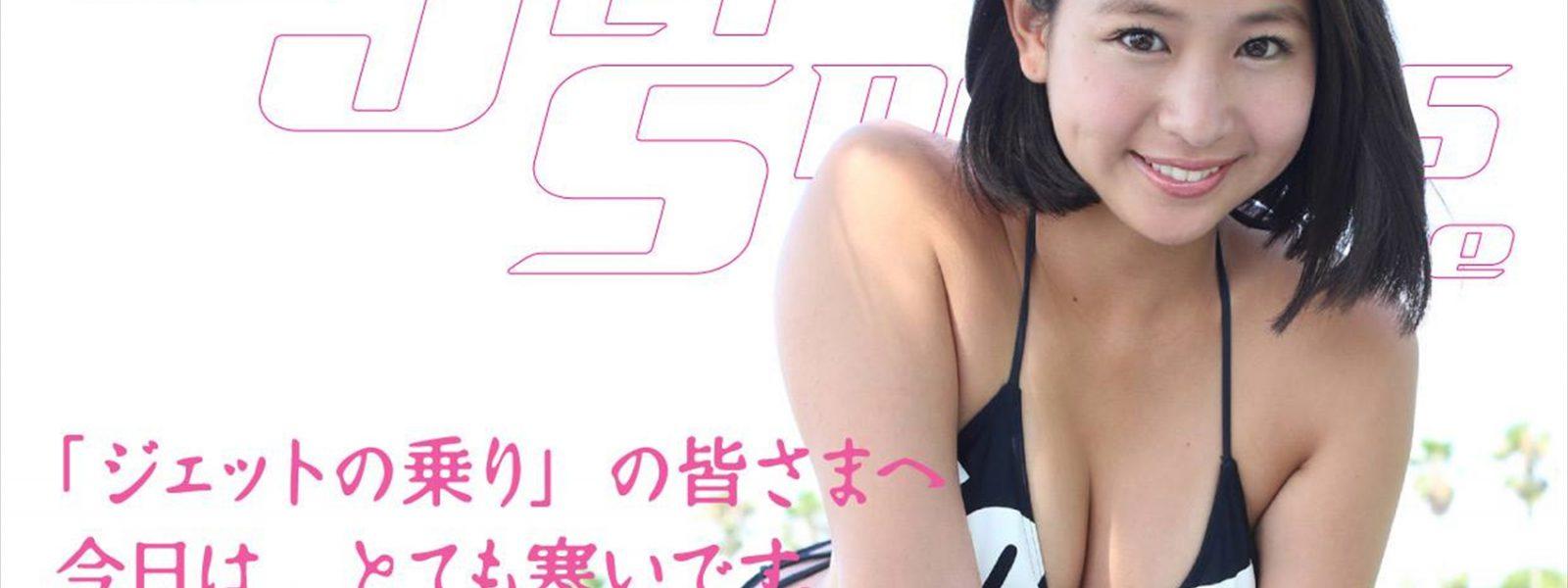 ワールドジェットスポーツマガジン「2019年2月号」無料購読のお知らせ!
