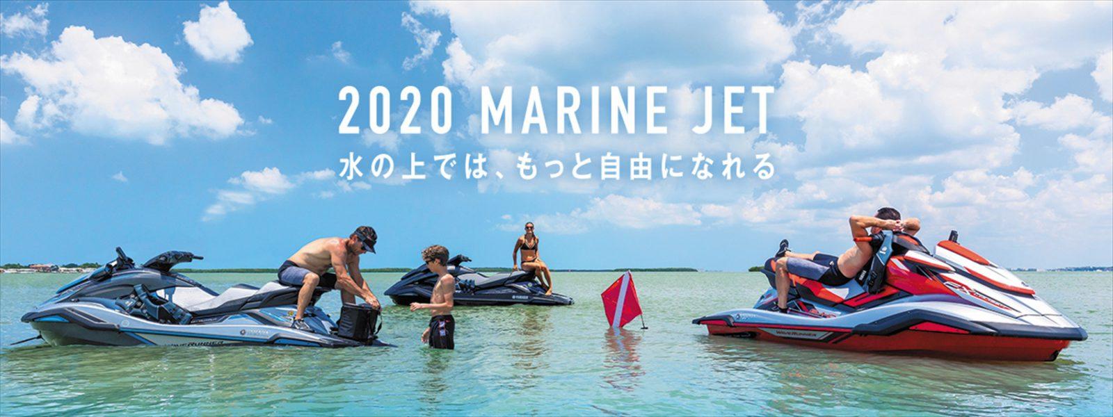 ★2020年モデル ヤマハ★ 各メーカー新艇ご予約受付中!