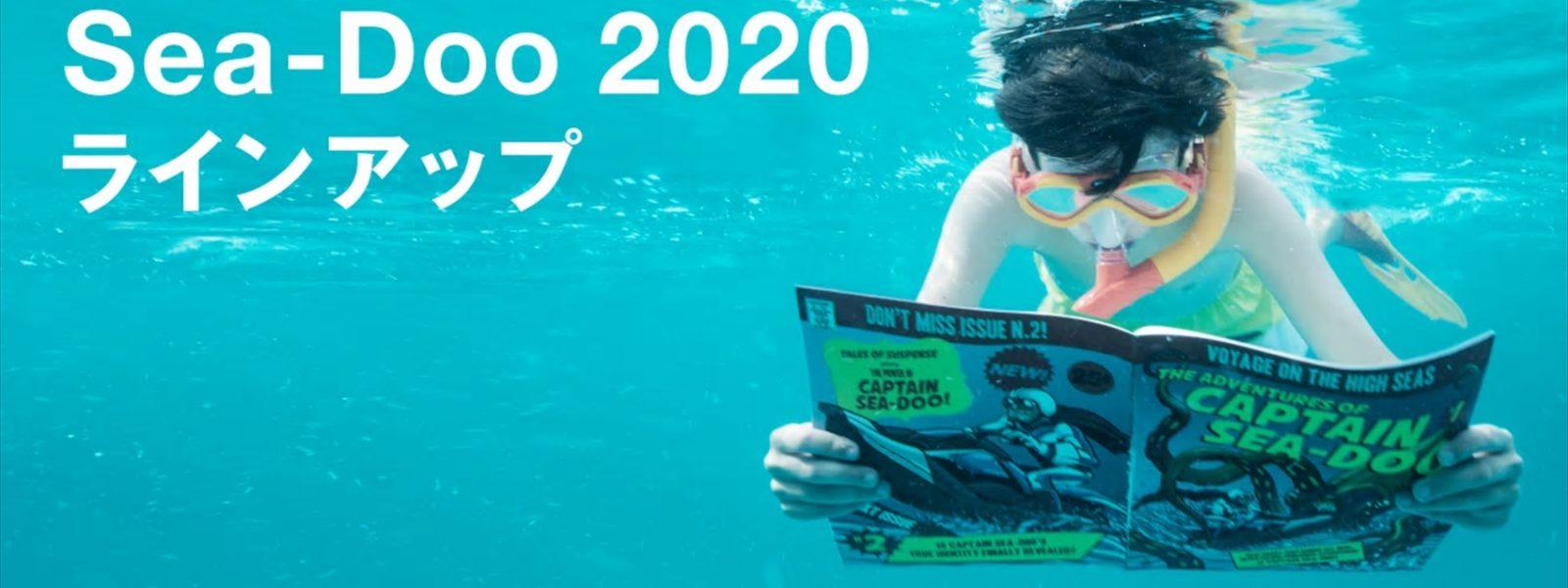 ★2020年モデル シードゥー★ 各メーカー新艇ご予約受付中!