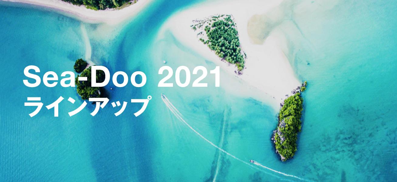 2021年モデル! ☆★SEADOO☆★