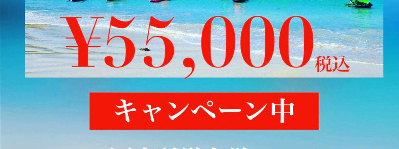 ジェットの免許取得、55,000円!国家試験免除コース受付中!