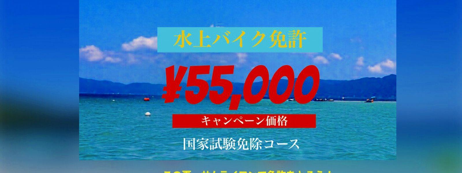 水上バイク免許取得 なんと55000円!? ドライスーツ無料貸し出しもあります!